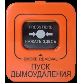 """Астра-45А вариант ПД - Извещатель пожарный ручной адресный вариант """"Пуск Дымоудаления"""""""