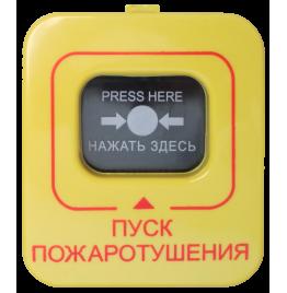 """Астра-45А вариант ПП - Извещатель пожарный ручной адресный вариант """"Пуск Пожаротушения"""""""